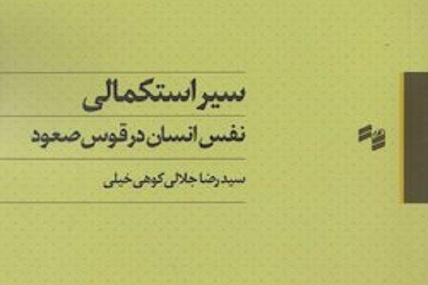 کتاب سیر استکمالی؛ نفس انسان در قوس صعود منتشر شد