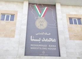 خانه کشتی محمد بنا در آستانه تعطیلی نهاده شد!