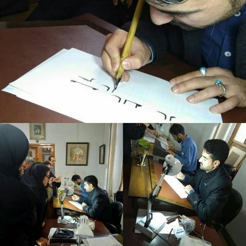 ورکشاپ تخصصی خط در خانه ملک برگزار گردید