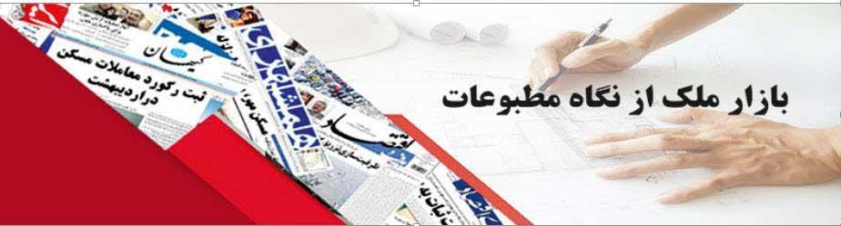 بازار ملک از نگاه مطبوعات - 13 شهریور 96