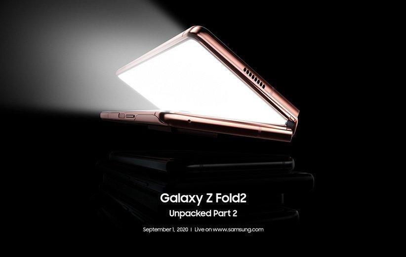 گلکسی Z Fold 2 در تاریخ 11 شهریور به طور کامل معرفی می شود