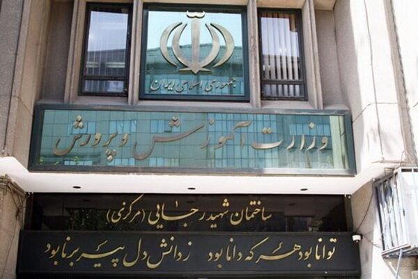 اطلاعیه وزارت آموزش و پرورش درباره صدور رای دادگاه یکی از کانال های پیغام رسان های خارجی
