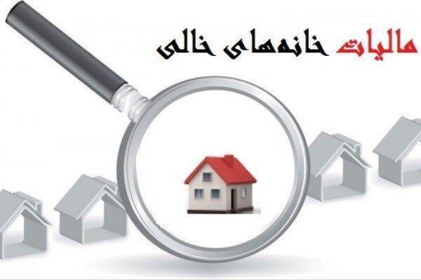 حرکت لاک پشتی در شناسایی و اخذ مالیات از خانه های خالی