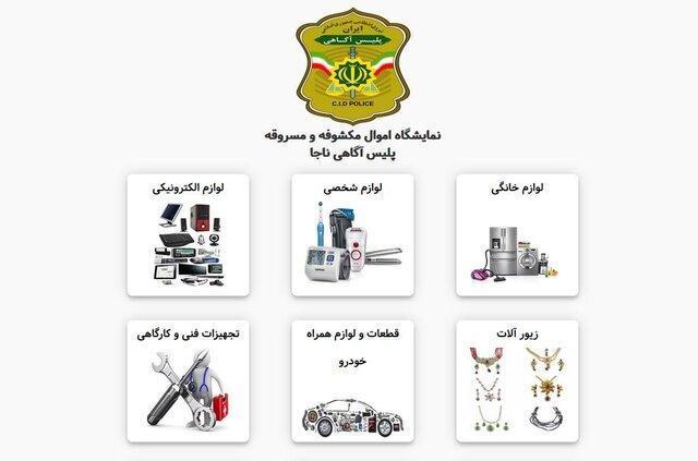 امکان شناسایی اموال سرقتی بدون حضور در انبارهای پلیس