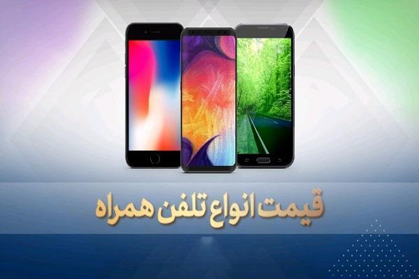 قیمت روز گوشی موبایل در 5 بهمن