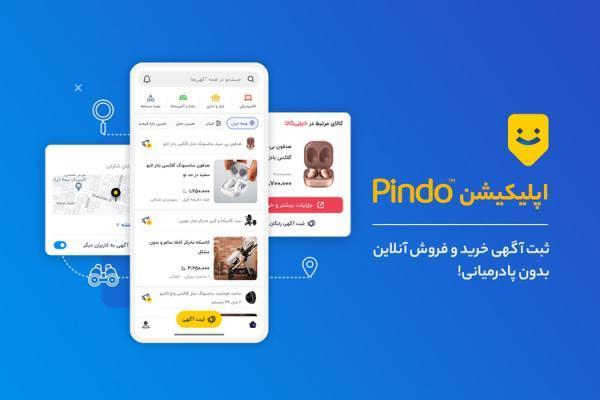 اپلیکیشن پیندو در استورهای مختلف برای دانلود مستقیم در دسترس نهاده شد